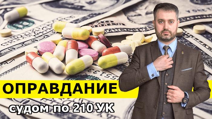 210 оправдание Видео ютьюб